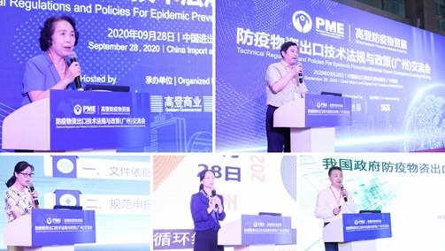 广州高登防疫物资展览会期间举行防疫物资出口技术法规政策交流会