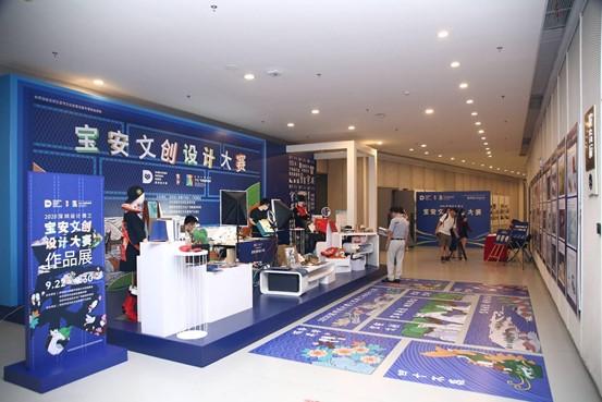 文化與創意相融,設計與時尚交織——2020 深圳設計周之寶安文創設計大賽圓滿落幕