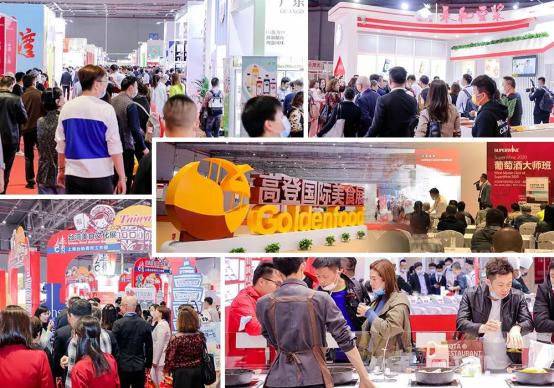 2020高登国际美食展10月22日在沪圆满闭幕