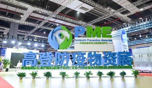 高登防疫物资展-上海站(二期)大幕将启 助力全球统一抗疫