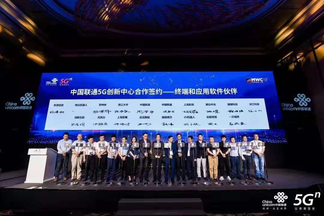 MWC上海 | 奥比中光与中国联通5G创新中心合作签约