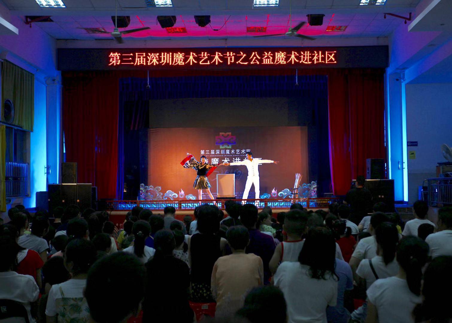 第三届深圳魔术艺术节之公益魔术进社区 为宝安新二社区居民呈现魔术盛宴