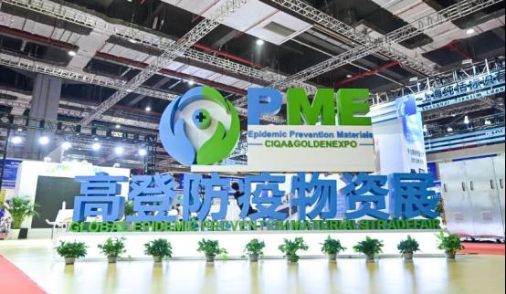 全国各省市贸促会、工信局积极响应广州高登防疫物资展
