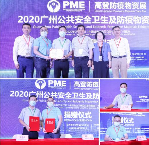 防疫物资捐赠仪式在广州防疫物资展期间隆重举办