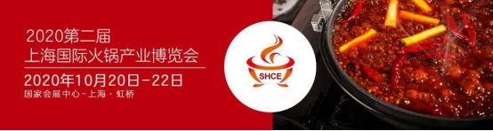 上海国际火锅产业博览会将于10月20日盛大开幕