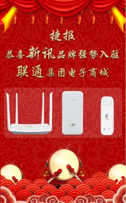 新讯联通携手亮相5G峰会:共同发布物联网eSIM产品