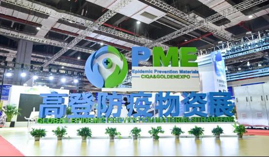 上海防疫物资展(二期)助力国际社会抗击疫情再行动