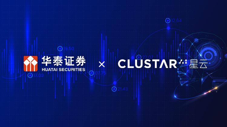 3、华泰证券&星云Clustar.jpg