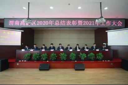 领智三维获评渭南高新区2020年度科技创新突出贡献企业