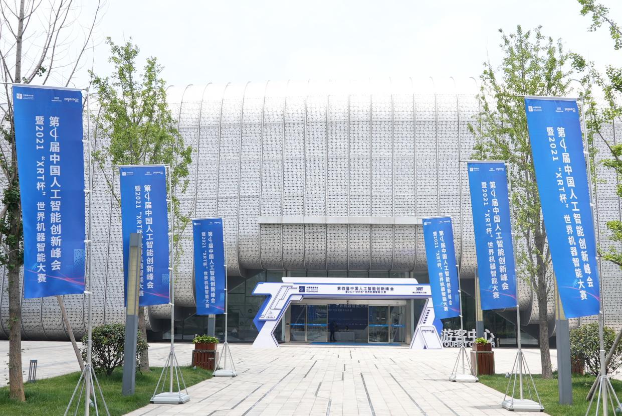 """""""第四届中国人工智能创新峰会暨2021'XRT杯'世界机器智能大赛""""在杭开幕"""